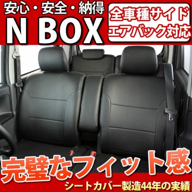 【最安値に挑戦】NBOX/シートカバー/フェイクレザ...