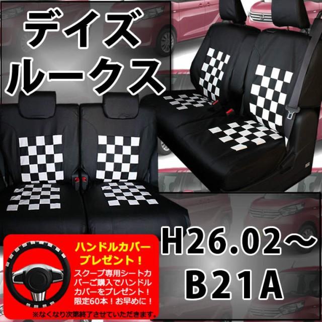 【最安値に挑戦】新型デイズルークス /シートカバー/ブラック ×ホワイト/B21A/H26.02〜/SP-4302