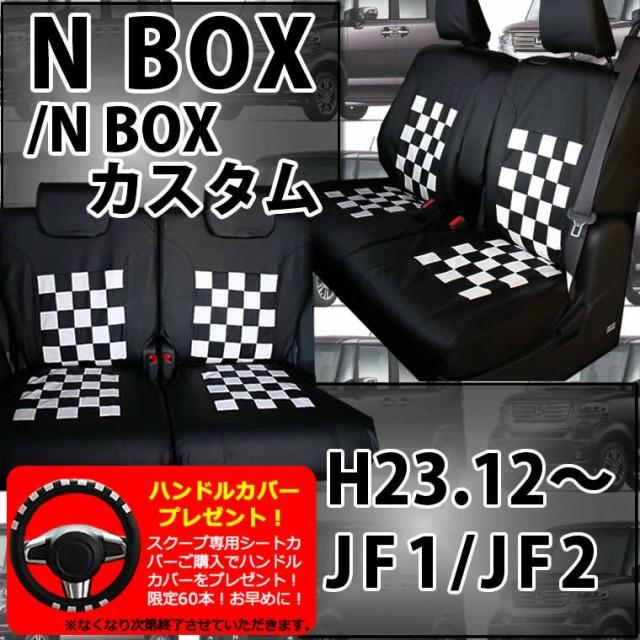 【最安値に挑戦】NBOX/シートカバー/スクープ/ブ...