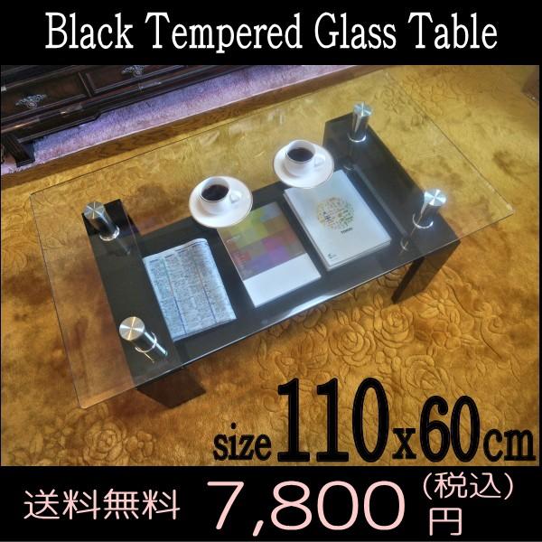 ブラック ガラステーブル 幅110 奥行60 (安心の強...