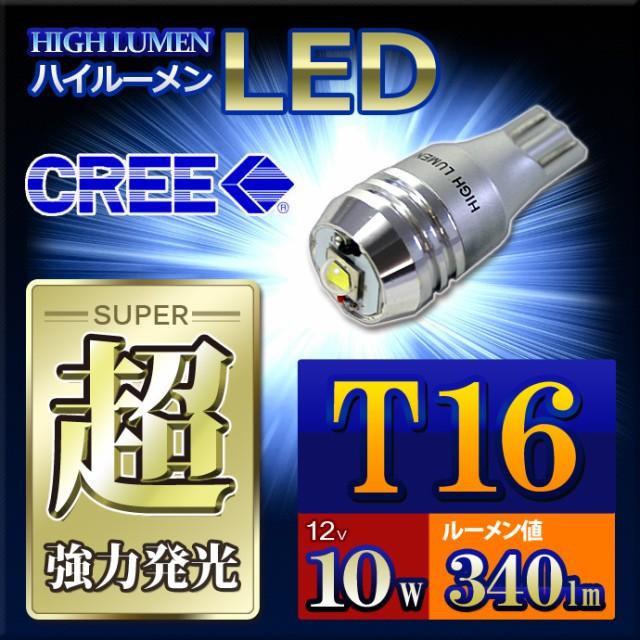 LED T16 超強力発光!CREE クリー社製高輝度LEDチ...