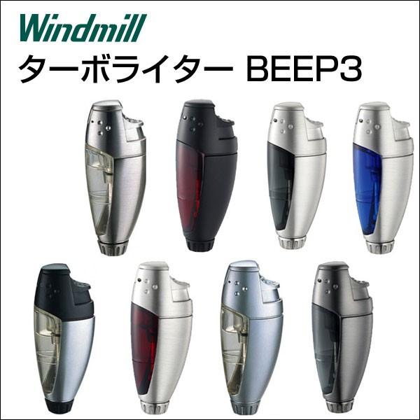 【色選択】 ウィンドミルターボライター/BEEP3■...