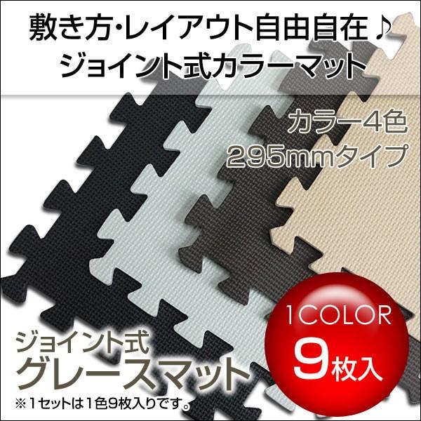 【カラー選択】 ジョイントマット/グレースマッ...