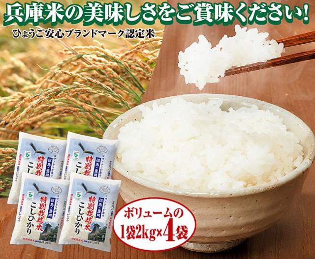 豊岡コシヒカリ米2Kg×4袋(44946-000)