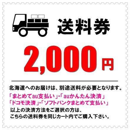 送料券2000円[北海道へお届け]