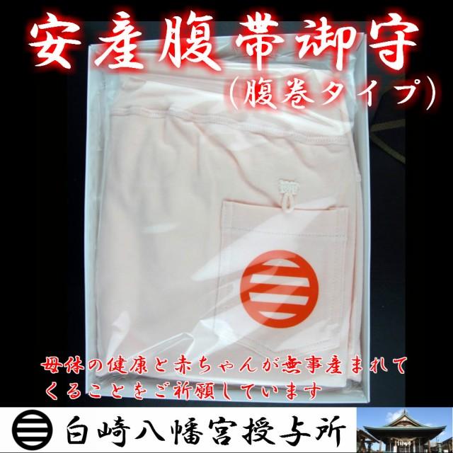 安産祈願腹帯お守り☆腹巻タイプ☆社紋朱印入り☆...