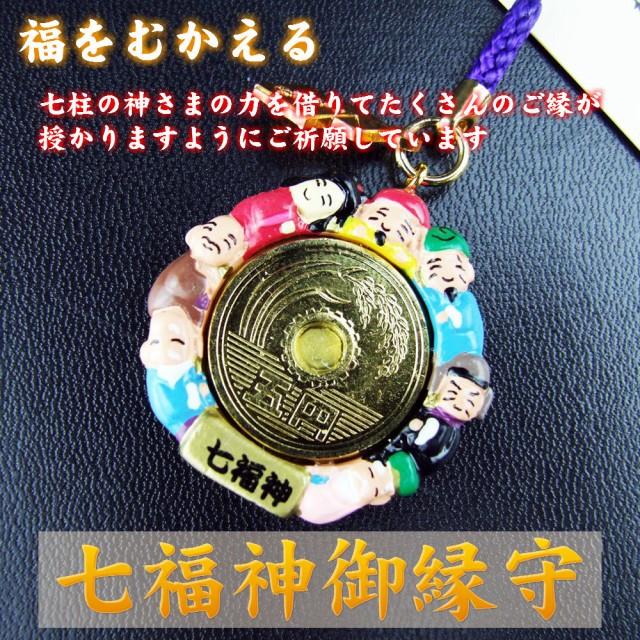 福をむかえる☆七福神御縁お守り☆根付☆五円玉付...