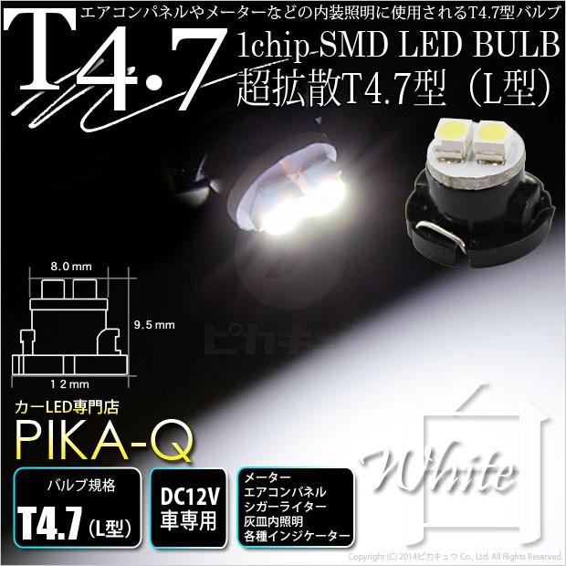 1-A3-1 即納★T4.7 1chip SMD LED(L型) ホワイ...