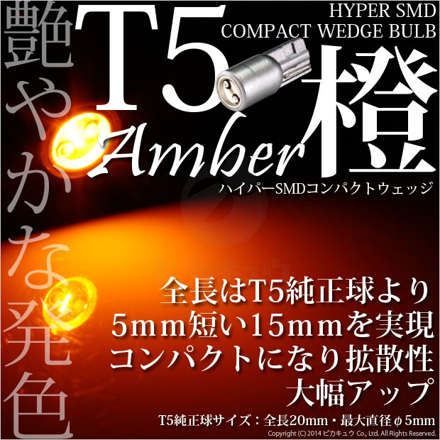 1-A4-3 即納★T5 3chip HYPER SMDコンパクトウェ...