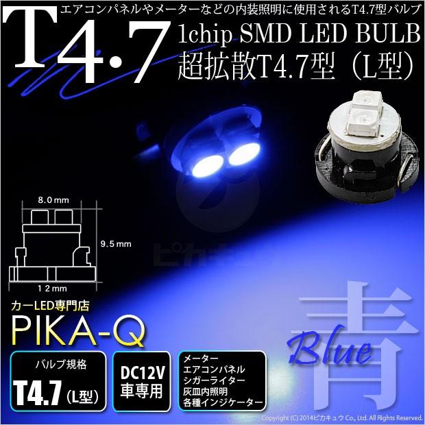 1-A3-2 即納★T4.7 1chip SMD LED(L型) ブルー1...