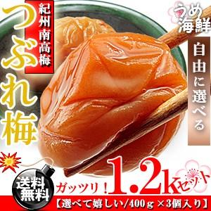 選べてお徳紀州 南高梅 つぶれ梅 1.2kg/送