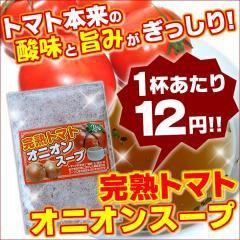送料無料 完熟トマトオニオンスープ120g 1袋約50...