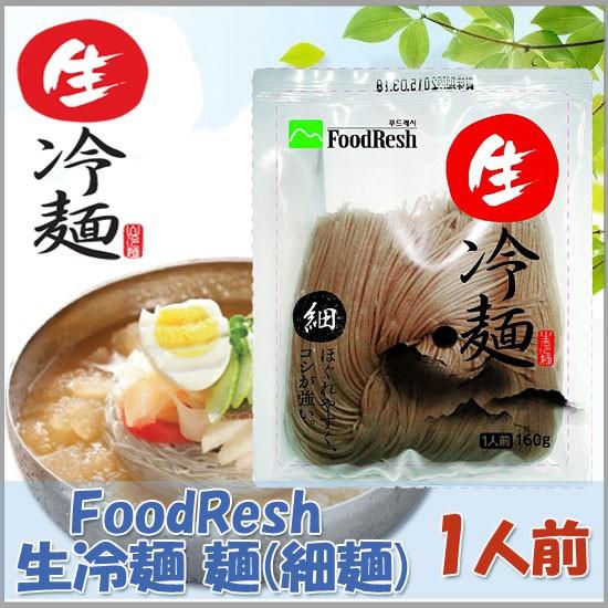 新発売★FoodResh 生冷麺 麺 (細麺) (160g)★...