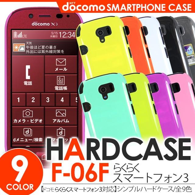 docomo らくらくスマートフォン3 F-06F ハードケ...