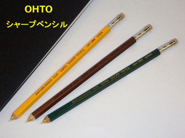 ◆鉛筆型シャープペンシル◆消しゴム付 オートAP...