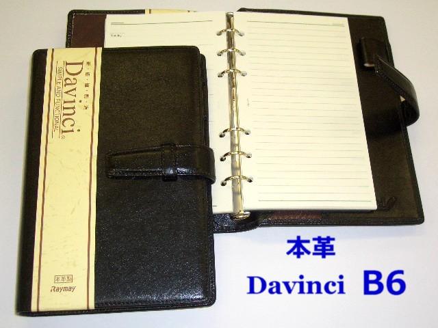 ◆本革システム手帳ダヴィンチ B6バイブルサイズ...
