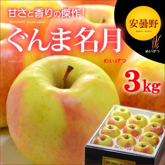ぐんま名月りんご(3kg)長野県安曇野産 リンゴ 林...