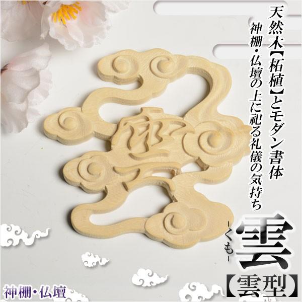 天然木「柘植」彫り【雲-くも- 雲型】 仏壇・神棚...