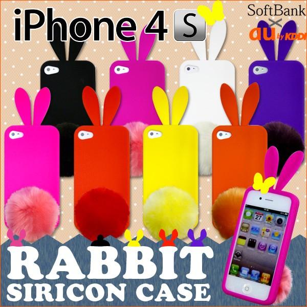 iPhone4S iPhone4 うさ耳 ケース ウサギ シリコン...