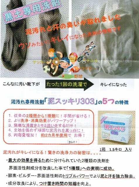 野球用品 泥汚れ専用洗剤 泥スッキリ303
