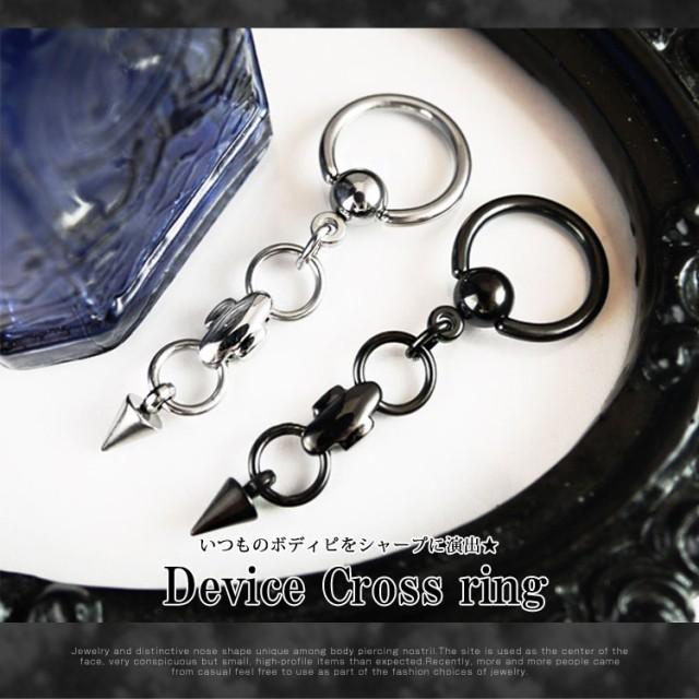 [カスタム] ボディピアス デバイスクロスリング/1...