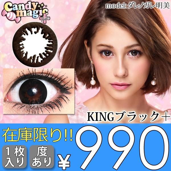 キャンマジ カラコン 【990円セール】 KINGブラッ...