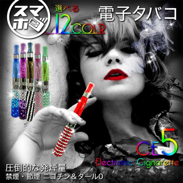 デコレーション電子タバコ/スターターキット/CE5/...