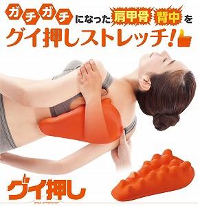 肩甲骨・背中をぐいぐいマッサージ、押圧ストレッ...
