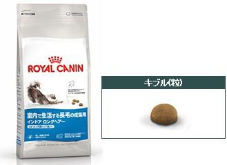 室内猫用【ロイヤルカナン】 インドアロングヘア...