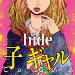 ◆通常盤★hide CD【子 ギャル】14/12/10発売