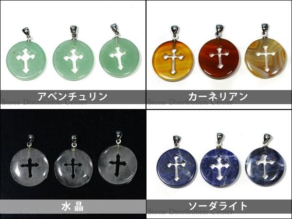【天然石 ペンダント】天然石 クロス 全10種 (数...
