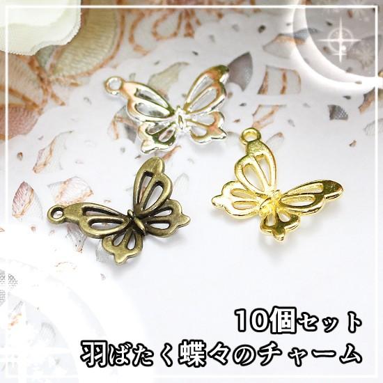 羽ばたく蝶々のチャーム 10個[金古美・ゴールド・...