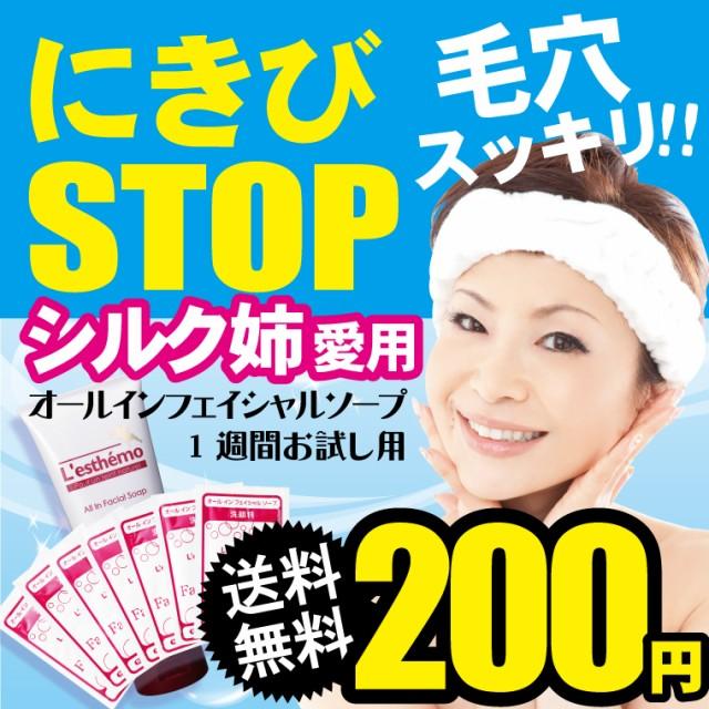 【初回限定】送料無料・200円★【レステモ】フェ...