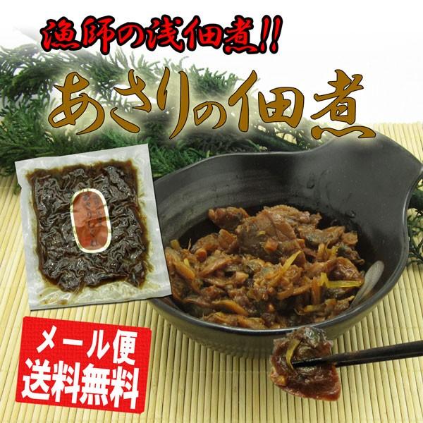 【漁師の浅佃煮】あさりの佃煮(しぐれ)120g《メー...