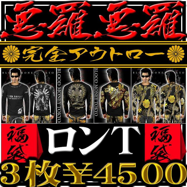 福袋◆悪羅悪羅系激安ロンT3枚セット!!■オラオラ...