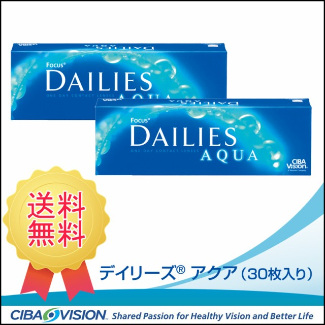 【送料無料】デイリーズアクア1箱30枚入×2箱セッ...