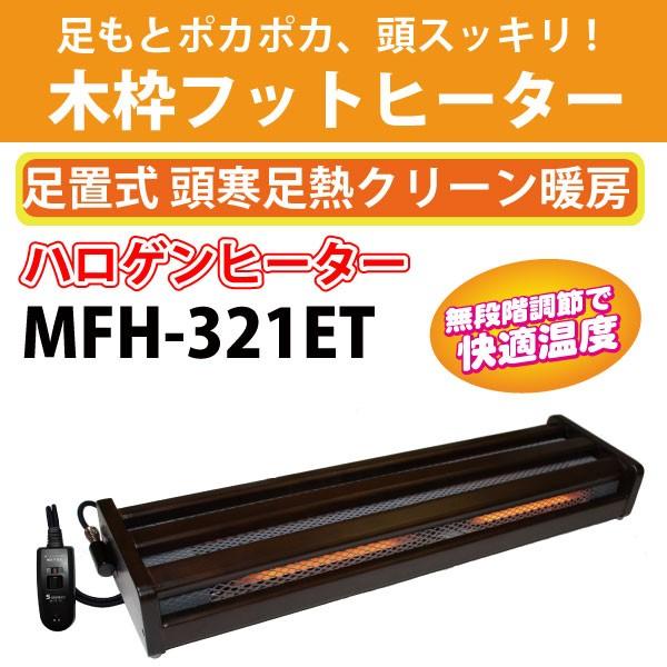 メトロ電気工業 ハロゲンフットヒーター MFH-321E...