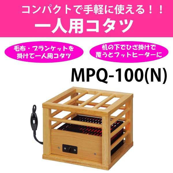 一人用こたつ MPQ-100(N) メトロ電気工業