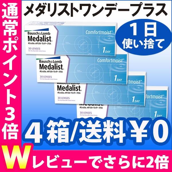【送料無料】【4箱】メダリスト ワンデープラス/M...