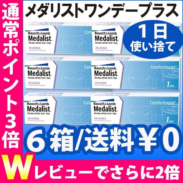 【送料無料】【6箱】メダリスト ワンデープラス/M...