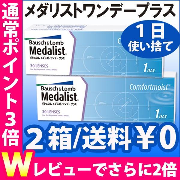 【送料無料】【2箱】メダリスト ワンデープラス/M...