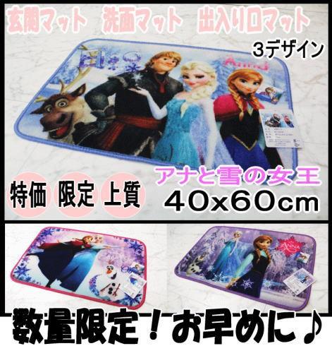 アナと雪の女王のマットが特別価格で登場!40×...