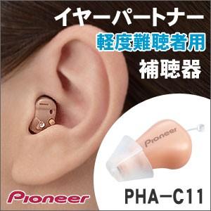 送料無料★Pioneer パイオニア イヤーパートナー PHA-C11 ベージュ■耳かけ型補聴器|軽度難聴者対応