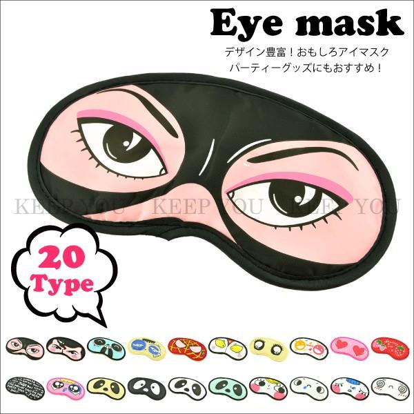 メール便 送料無料 おもしろアイマスク 03 全20種...
