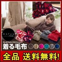 【送料無料!ポイント2%】mofua プレミアムマイク...