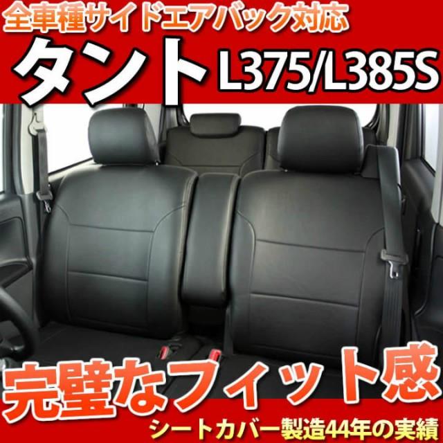 【最安値に挑戦】タント/L375S・385S/シートカバ...