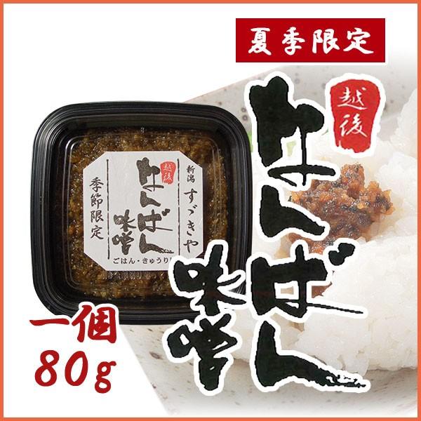 ガツンと辛い『越後なんばん味噌(80g)』【数量...