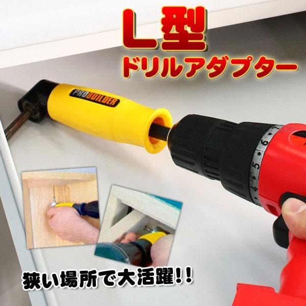 【送込】 L型ドリルアダプター 【園芸/DIY/工具...