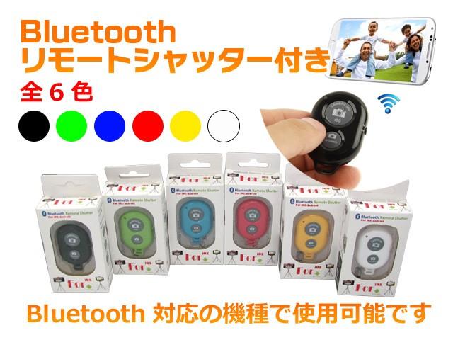 MONOPOD 自撮り 自分撮り カラー4色 リモコン Blu...