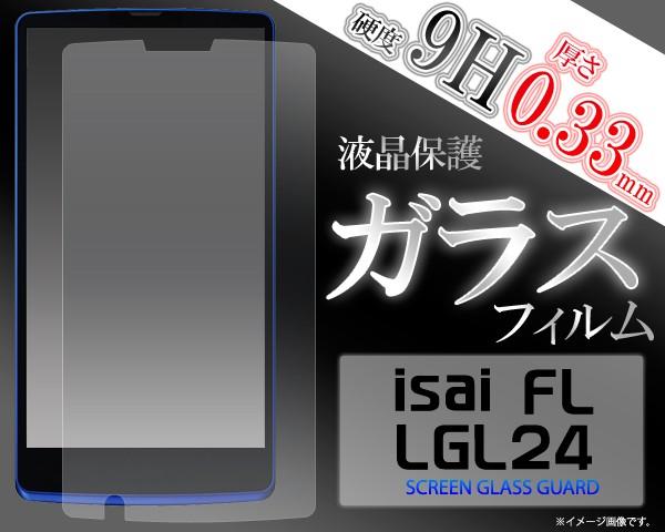 【isai FL LGL24/isai VL LGV31用】液晶保護ガラ...